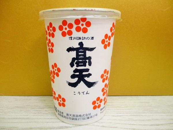 信州諏訪の酒 高天カップ 180ml/210円(税込)