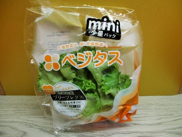ベジタス 京都府産 プリーツレタス 少量パック OKで購入。