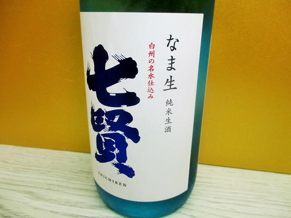 七賢 なま生 純米生酒 白州の名水仕込み