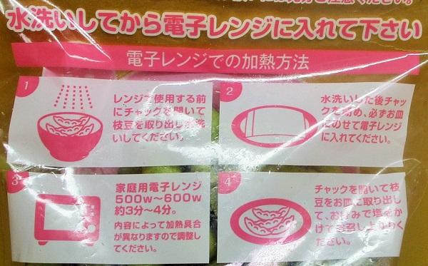 農家の食卓の味 えだまめ 静岡県産 生鮮館TAIGA岡津店で購入。