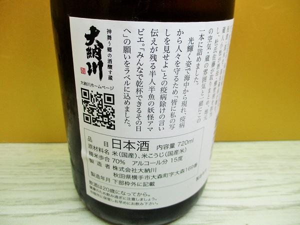 大納川 純米 限定アマビエラベル 720ml