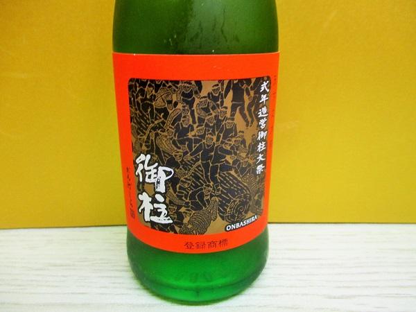 清酒御柱180ml 飲み飽きない諏訪ノ平の定番酒。