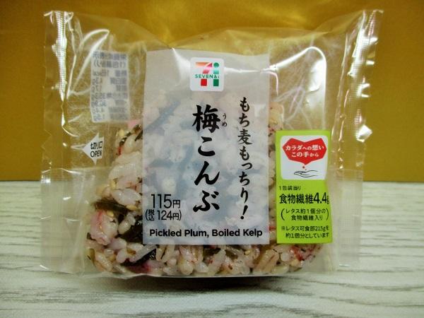 セブンイレブン もち麦もっちり! 梅こんぶおむすび 124円(税込)