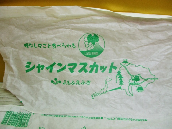 山梨県産 シャインマスカット 1,058円(税込) 業務スーパーで購入。