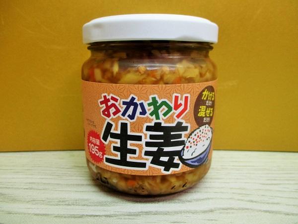 おかわり生姜 195g/138円(税込)