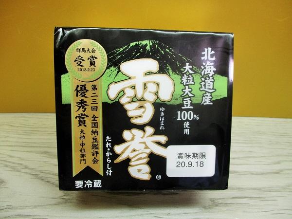 オーサト 雪誉(ゆきほまれ) 45g×3
