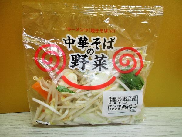 中華そばの野菜 150g OKで購入。