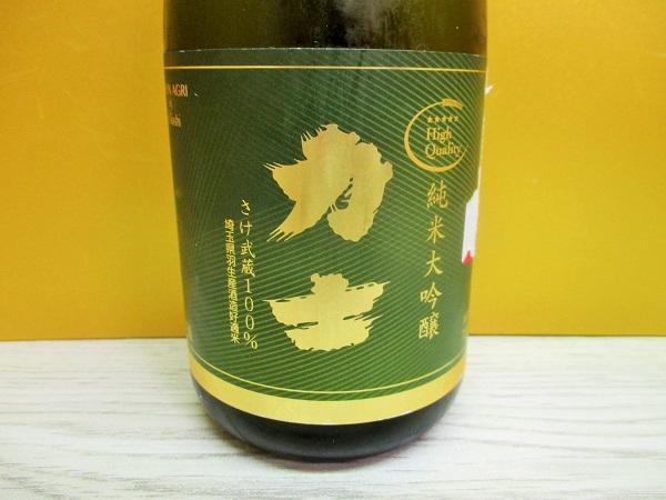 力士 純米大吟醸 さけ武蔵100% 埼玉県羽生産酒造好適米 イオンで購入。