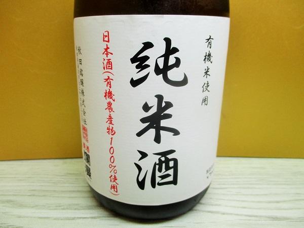 美酒爛漫 純米酒 有機米使用 あきたこまち使用 720ml