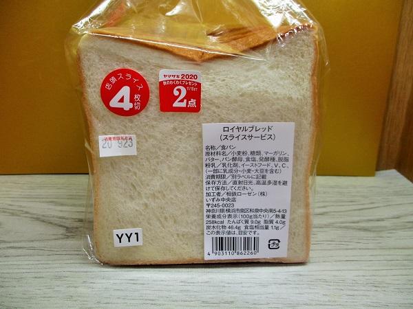 ヤマザキ ロイヤルブレッド(スライスサービス) 4枚切 181円(税込)