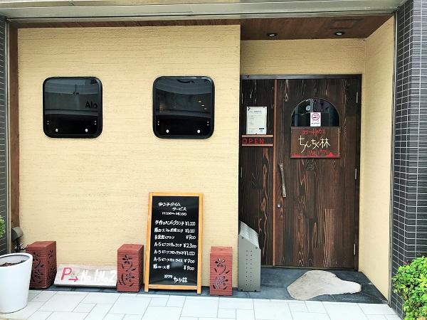 湘南台にあるステーキハウス ちんちく林にきました〜♪