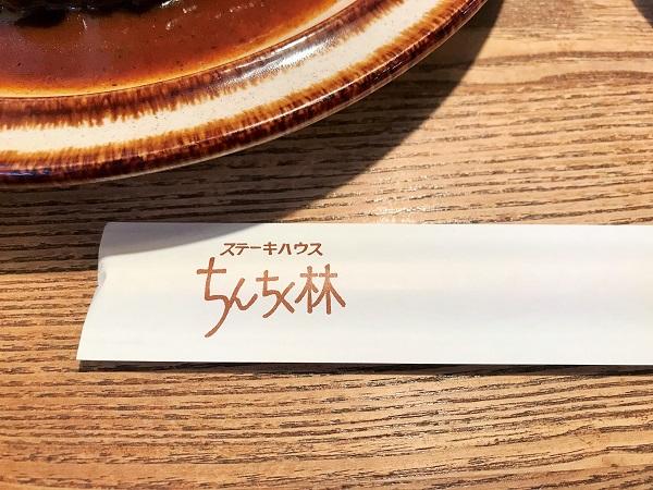 湘南台にあるステーキハウス ちんちく林