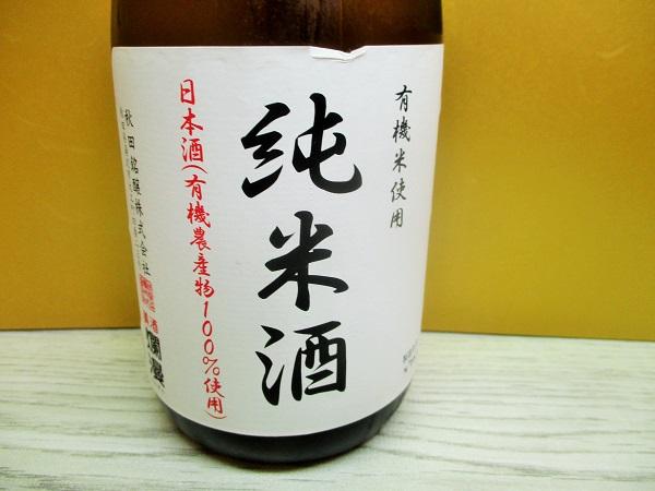 美酒爛漫 純米酒 有機米使用 あきたこまち使用 720ml/1,079円(税込) OKで購入。