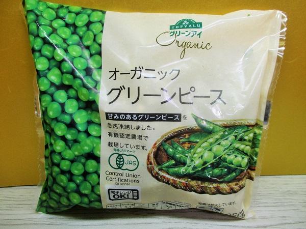 グリーンアイ オーガニック グリーンピース 甘みのあるグリーンピース 250g