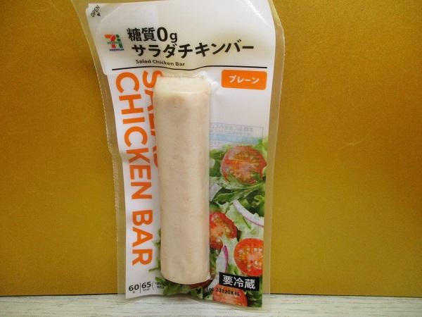 セブンプレミアム サラダチキンバー 60g/65kcal
