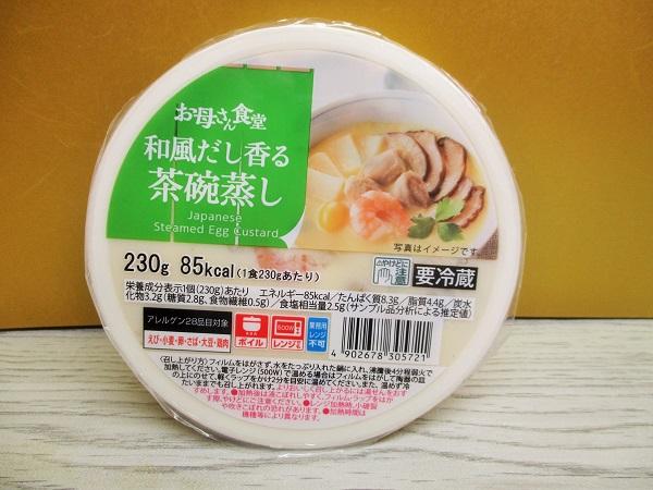 お母さん食堂 和風だし香る茶椀蒸し 230g/85kcal/199円(税込)