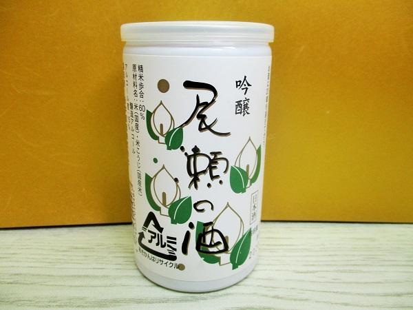 尾瀬の酒 吟醸 180ml 道の駅 川場田園プラザで購入。