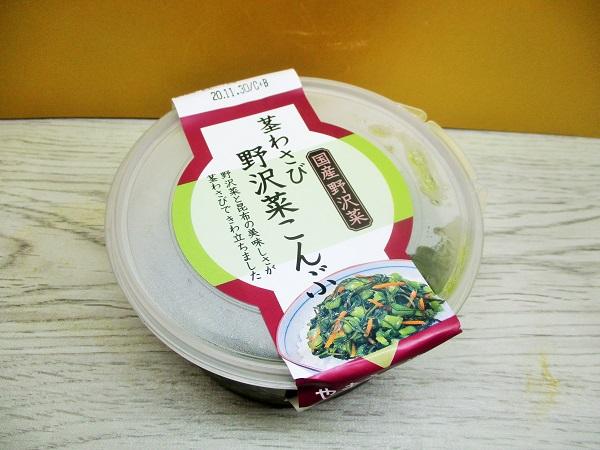 茎わさび 野沢菜こんぶ 国産野菜 300g ロピアで購入。