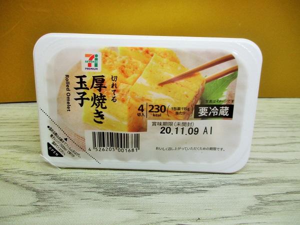 セブンプレミアム 切れてる厚焼き玉子 ふっくら食感。 4切れ入り/230kcal