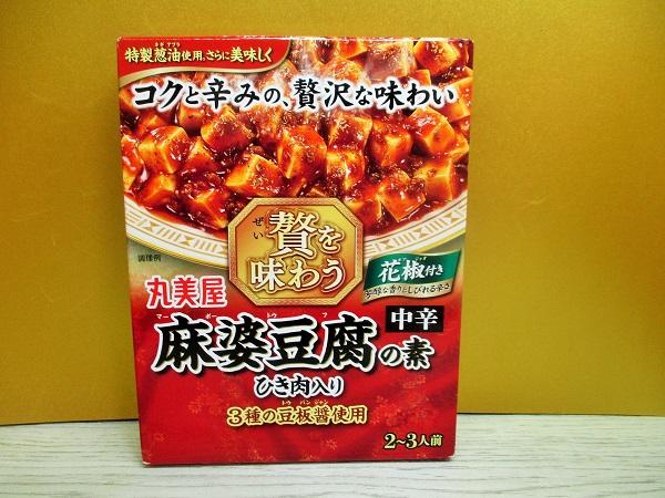 丸美屋 贅を味わう 麻婆豆腐の素 ひき肉入り 3種の豆板醤使用 花椒付き