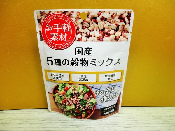 お手軽素材 国産 5種の穀物ミックス そのまま使える! 40g/80kcal/160円(税込)