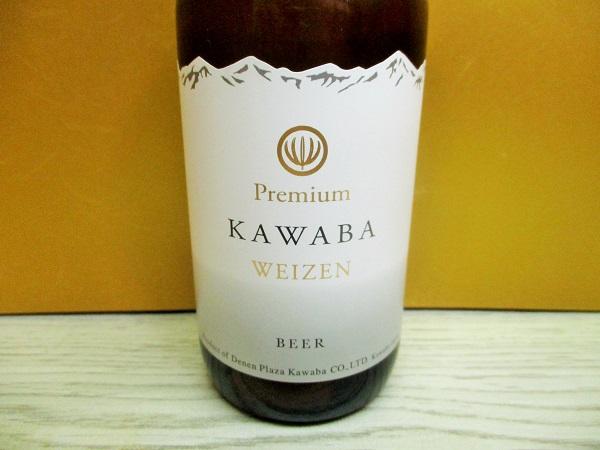 Premium KAWABA WEIZEN(カワバヴァイツェン) 330ml 道の駅 川場田園プラザで購入。