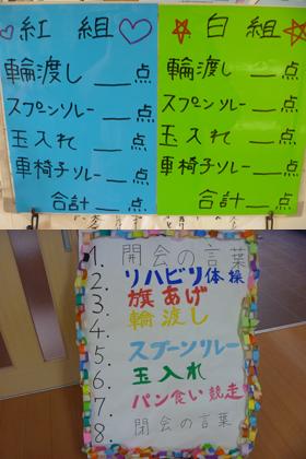 運動会4.JPG