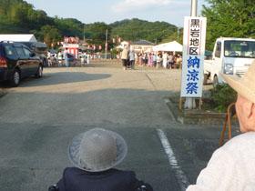 黒岩納涼祭1.JPG