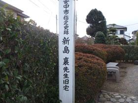 植物園・新島襄旧宅4.JPG