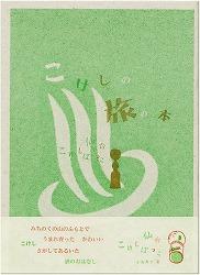こけしの旅の本