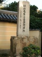 河内音頭発祥の地の記念碑