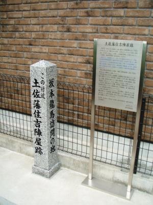 土佐藩住吉陣屋跡の碑