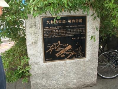 大和田街道の碑