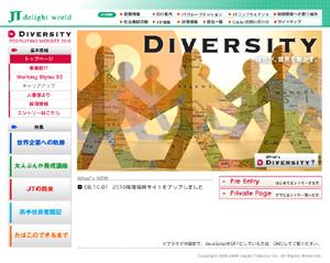 JT 2010年度新卒採用サイト