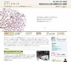 絵本の一場面。春、桜が咲いています!