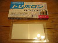 トリポロン