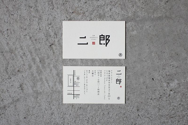 d4f4ca5dcc7 福井市文京にオープンした串焼きと炎焼きのお店、二郎様のロゴマーク、サインなどのデザインのお手伝いをさせて頂きました。