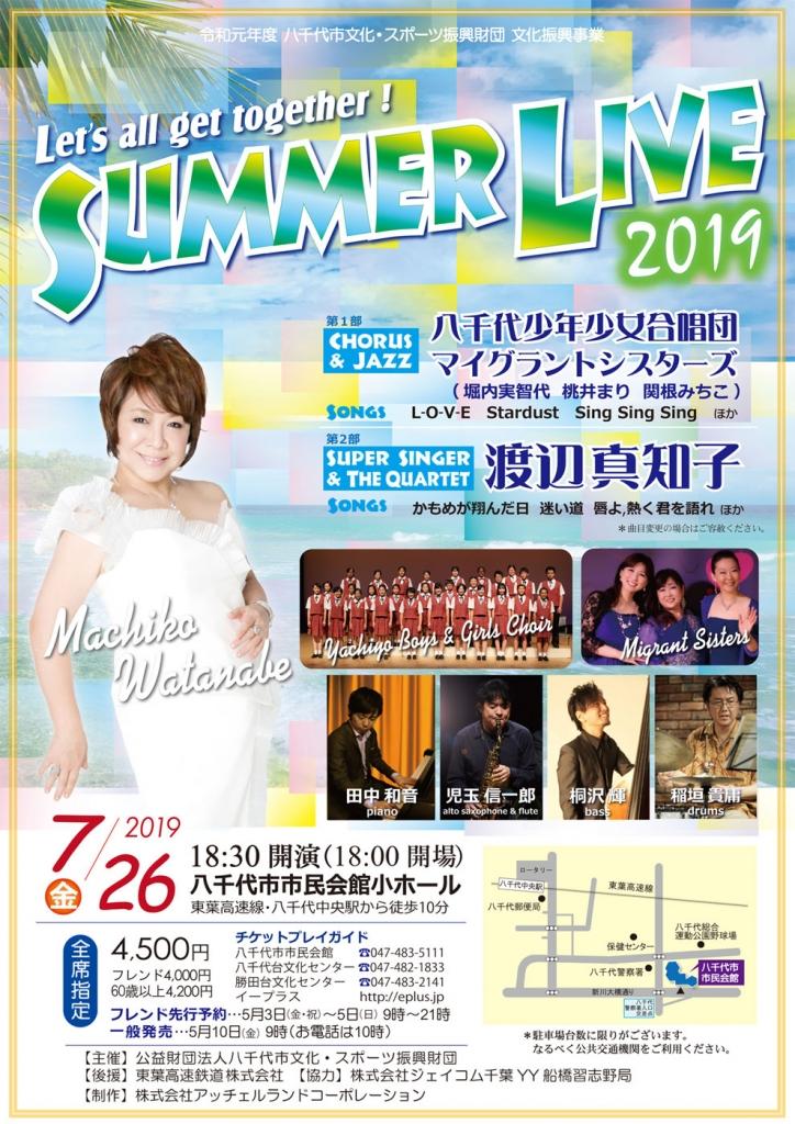 SummerLive2019