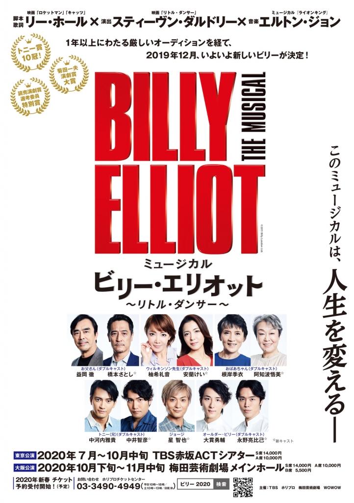 ミュージカル「ビリー・エリオット」