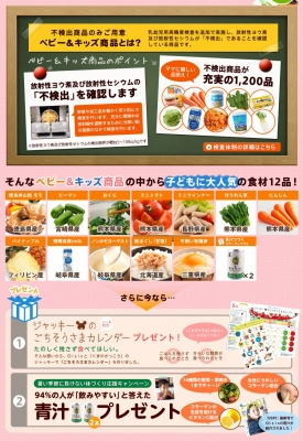 otameshi_bandk_120705_syouhin.jpg