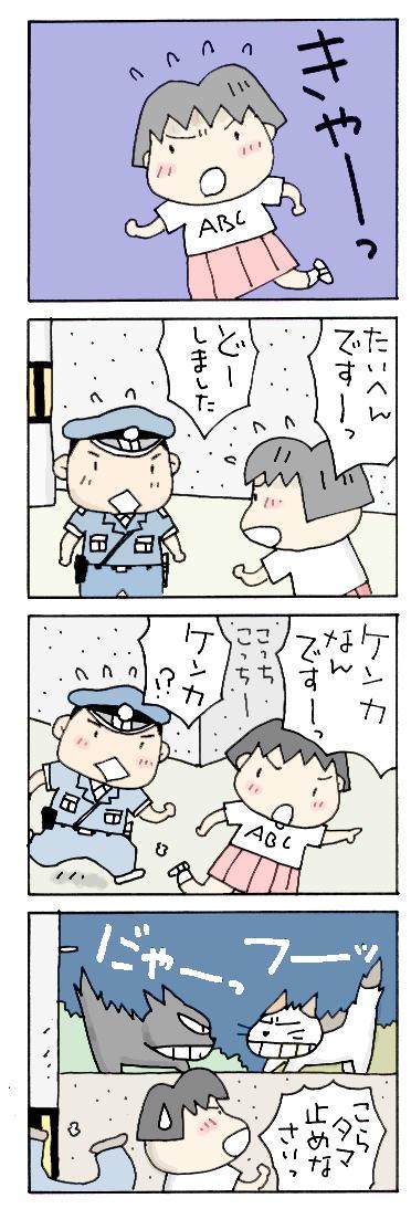 きゃーたいへん!