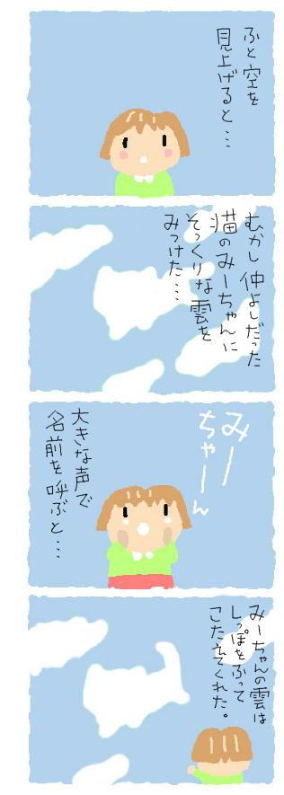 みーちゃんの雲