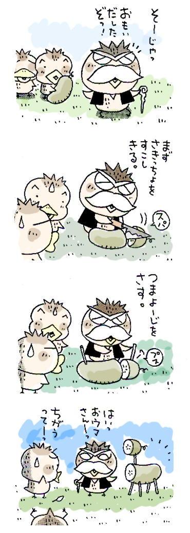 zukki-ni3