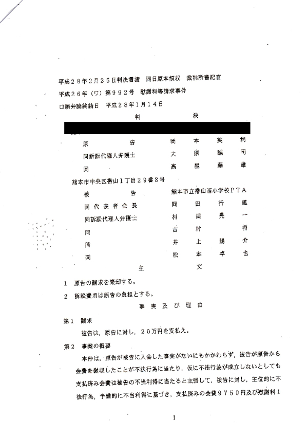 熊本PTA裁判