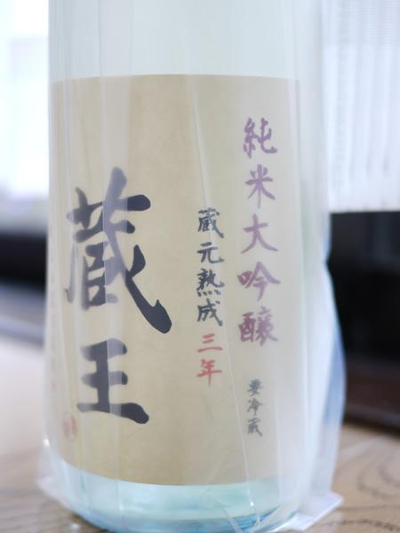 蔵王日本酒
