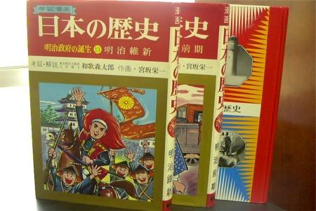 集英社・学習漫画・日本の歴史(昭和43年初版)