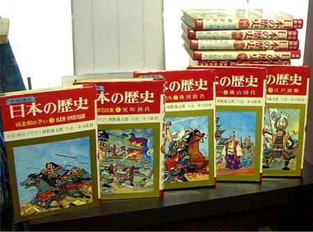 集英社 学習漫画 日本の歴史 全18巻