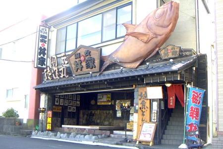 海女の丼家