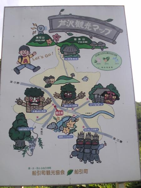 芦沢観光マップ