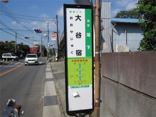 バス停「大谷宿」